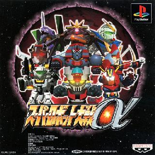 Screenshot Thumbnail / Media File 1 for Super Robot Taisen Alpha Gaiden (Japan) (v1.2) [En by Aeon Genesis v0.95b]
